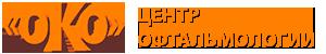 """Центр зрения """"ОКО"""" г. Глазов"""