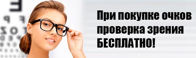 podbor-ochkov